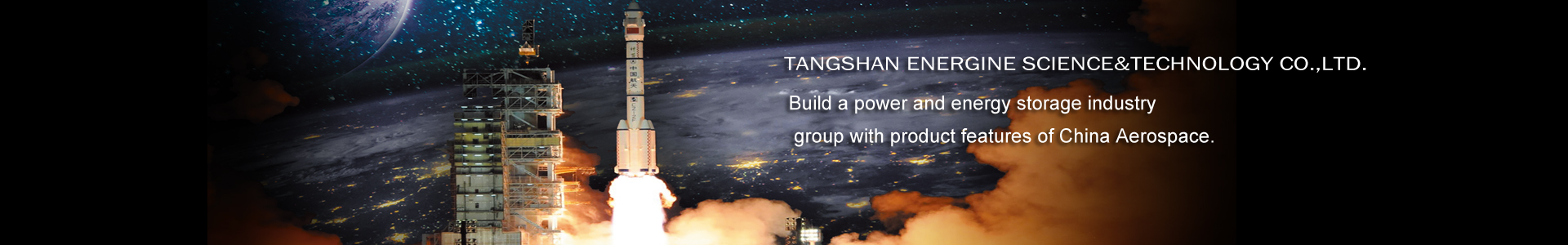 Build a power and energy storage industry group with product features of China Aerospace.
