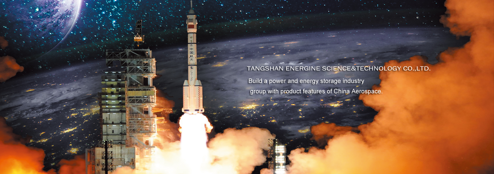 Tangshan Energine Science & Technology Co., Ltd.